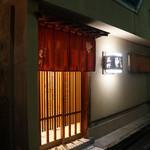 鮨 奈可久 星野 - 新潟三越裏の路地にひっそりとあるお店。