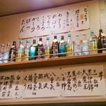 酒蔵 くろちゃん - 焼酎がズラリ