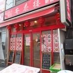 中国料理 安泰楼 - 五反田遊楽街にある