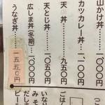 そば処 まる栄 - 広しま丼は昔から1000円!消費税が8%になっても1000円!!
