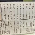 そば処 まる栄 - メニュー(丼物)