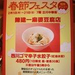 陳建一麻婆豆腐店 - 店頭のお知らせ