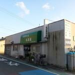 丸美屋 - 志賀島に入って真っ直ぐ進んだ辺り