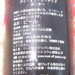 もりもと - 焙煎した麦芽を用いた黒色エール アルコール分5%☆♪