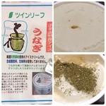 小笠パーキングエリア(上り線)スナックコーナー - 料理写真:うなぎアイス発見(*^^*) 山椒をかけていただきます (>人<*)
