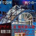 クンビラ - 国際都市東京に聳えるヒマラヤの一軒家レストランは大人の遊び心を...