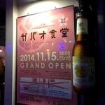 渋谷 ガパオ食堂 - 2014年11月15日 渋谷ガパオ食堂オープン