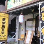 亜細亜食堂 ミルチ - 黄色い看板が目立ちます