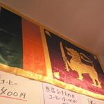 チャンドリカ - スリランカの国旗です
