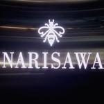 NARISAWA - 看板