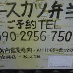 松喜食堂 - ソースかつ弁当予約はこちらまでー2- ついでにお店の情報もあります☆