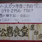 松喜食堂 - ソースかつ弁当予約はこちらまでー1- 弁当の時間が記載されています☆