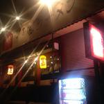 甲子園ラーメン - 01 甲子園球場の真ん前