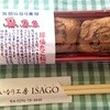 ISAGO