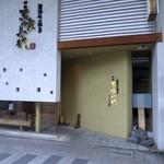 32603335 - 名鉄岐阜駅から徒歩5分くらいです