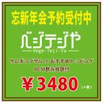 ベジテジや - 飲み放題付き歓迎会・送別会コース3480円