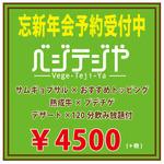 ベジテジや - 飲み放題付き歓迎会・送別会コース4500円