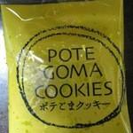 32607742 - ポテごまクッキー♪(*^ー^)ノ♪