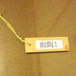 梅の花 奈良店 - 伝票。これをレジまで持っていきます。(2014.11)