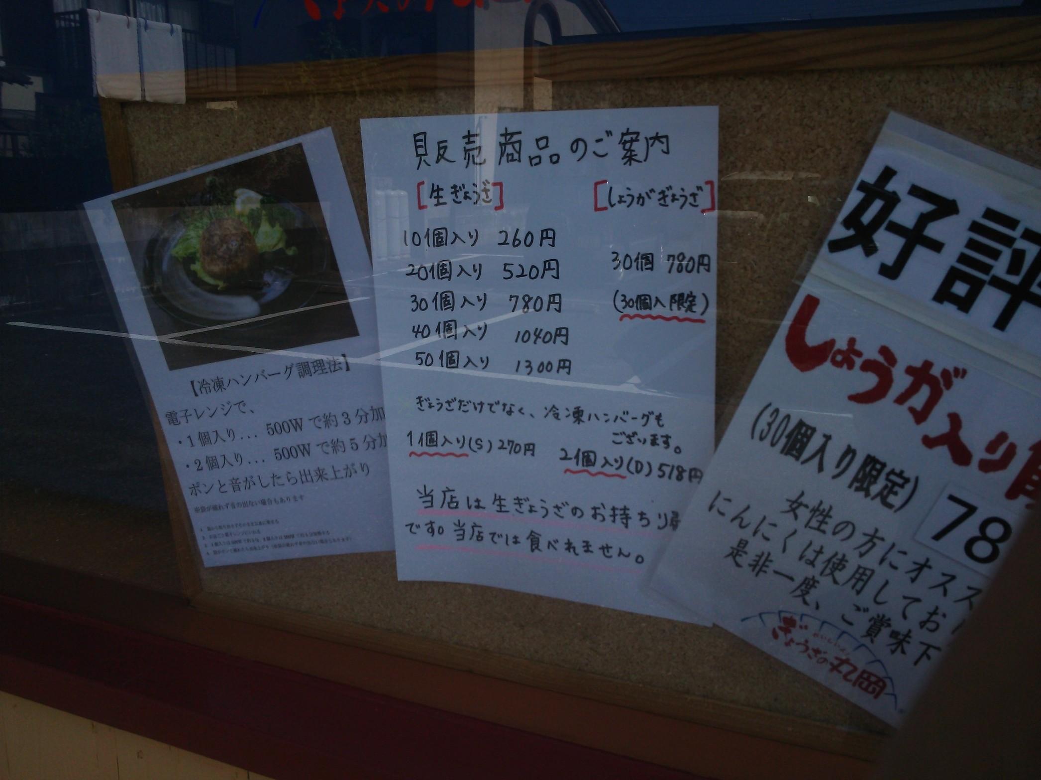 ぎょうざの丸岡 福岡有田店