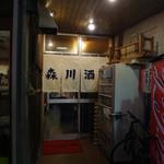 森川酒店 - 外観
