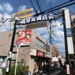 真っ赤ならーめん とまこ - 川原町商店街にあるのだ。