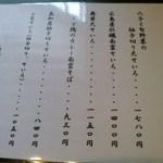 32614435 - 季節限定品メニュー(11月)