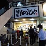 麺屋はなび 高畑本店 -