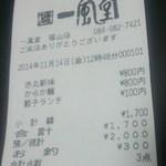 一風堂 - レシート(2014.11.14)