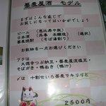 3262561 - 蕎麦屋酒 モデル