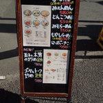 みーとん - お店の前に掲載されたランチメニュー、らーめん480円から