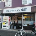 野菜みそラーメン 鬼首 - 味噌ラーメンがウリ?!