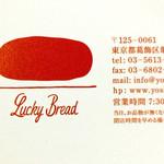 吉田パン - ビジネスカード