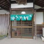 くれ竹 -