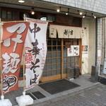 麺吉 - 2014/11/13