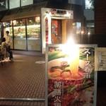 七宝 麻辣湯 - 2014/11/04