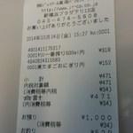 ジェイアール東海パッセンジャーズ 新横浜プラザ下り13店 - レシート(2014.10.24)