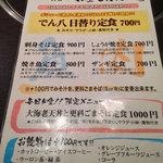 32623968 - ランチメニュー 2014/11撮影