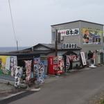 味処 日本海食堂 - 味処 日本海食堂 寿都