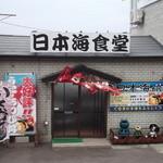 味処 日本海食堂 -