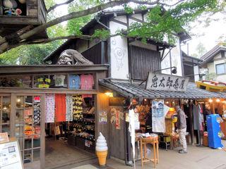 鬼太郎茶屋 深大寺店 - 深大寺を訪れたら必ず寄りたい鬼太郎茶屋