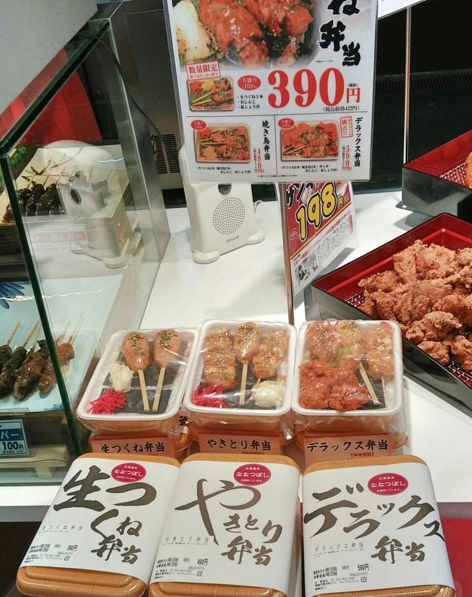 美唄焼鳥・惣菜 炎 マックスバリュ恵庭店