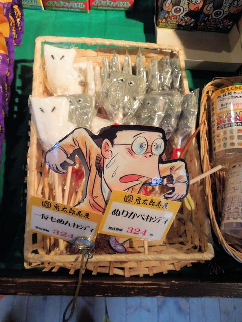 鬼太郎茶屋 深大寺店 - 店内で販売されているぬりかべキャンディと一反もめんキャンディ