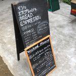 パンとエスプレッソと - 外観・メニュー