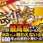 世界のビール博物館 - 忘年会御予約受付中!