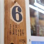シックス スクエア ベーカリー - なんともお洒落なパン屋さんができたものですね・・・・