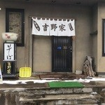 吉野家 - 暖簾の図