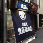 堂島精肉店 - 堂島精肉店の外観(13.12)