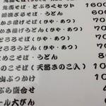 32638916 - メニューです(2014/11/16UP)