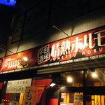 平田酒場 情熱ホルモン -